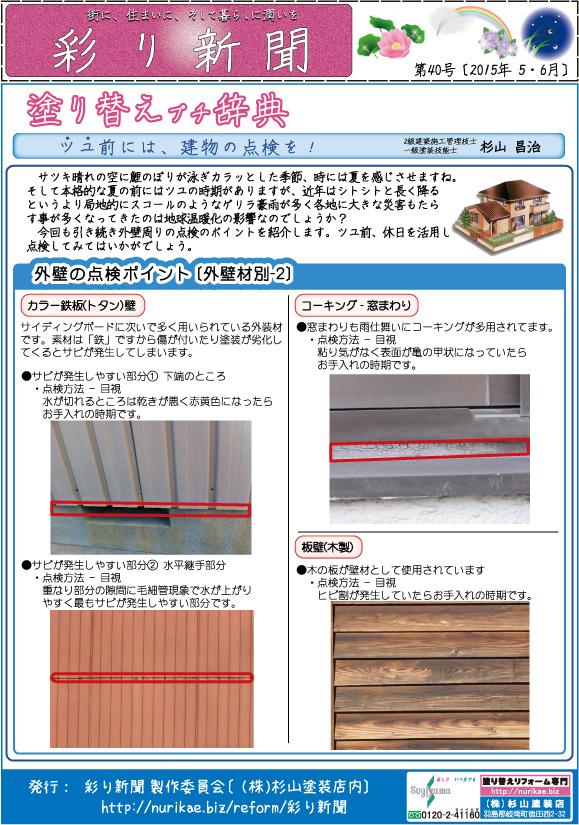 彩り新聞第40号_おもて
