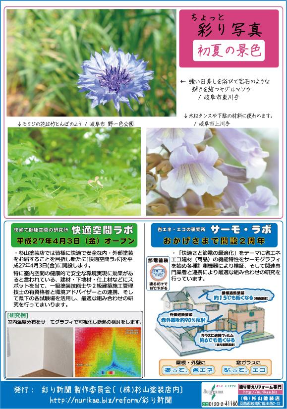 彩り新聞第40号_うら