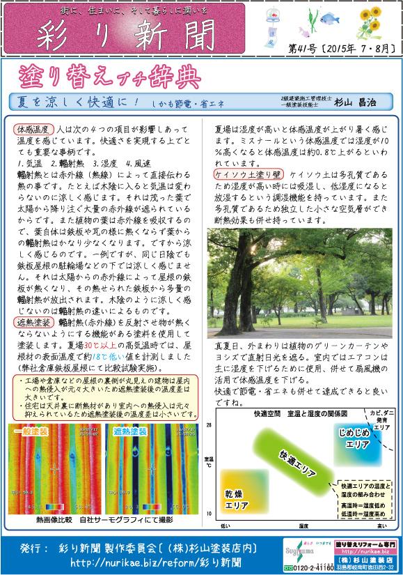 彩り新聞第41号_おもて