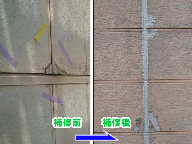 外壁サイディングボードのひび割れ補修