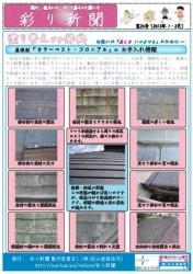 彩り新聞026H25.01・02月号おもて面