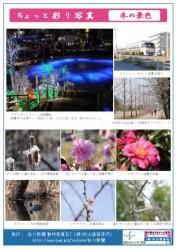 彩り新聞026H25.01・02月号うら面