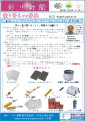 彩り新聞第27号おもて面