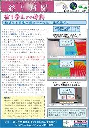 彩り新聞第28号2013.05-06おもて