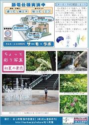 彩り新聞第28号うら