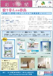 彩り新聞 第29号おもて