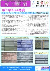 彩り新聞第32号_おもて面