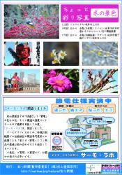 彩り新聞第32号_裏面