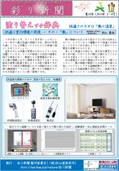 彩り新聞第33号_おもて面