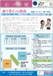 彩り新聞第34号_表面