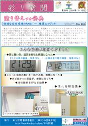 彩り新聞第36号_表面