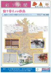 彩り新聞第37号_表面