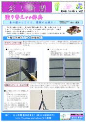 彩り新聞第39号_おもて