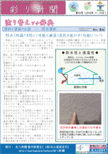 彩り新聞第42号_表面