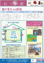 彩り新聞第43号_表面
