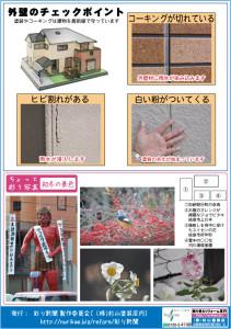 彩り新聞第44号_裏面