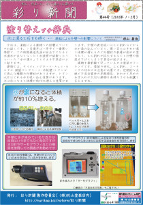 彩り新聞第44号_表面