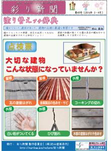 彩り新聞第45号_おもて面