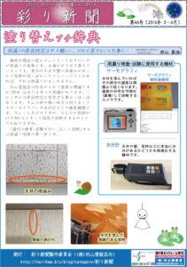 彩り新聞第46号_表面
