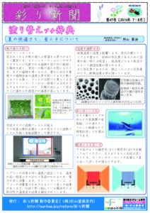 彩り新聞第47号_表面