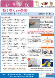 彩り新聞第48号オモテ面