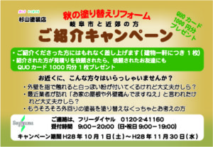 2016秋のご紹介キャンペーン