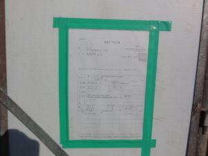 道路占用許可書の掲示