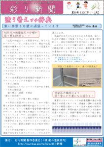 彩り新聞第50号_表面