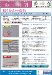 彩り新聞第51号_表面