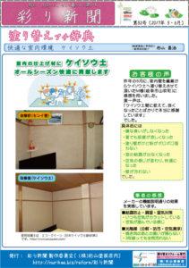 彩り新聞第52号_表面