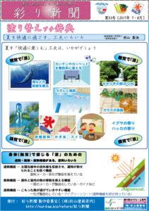 彩り新聞第53号_表面