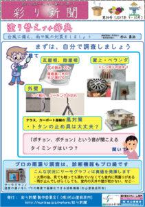 彩り新聞第54号_表面