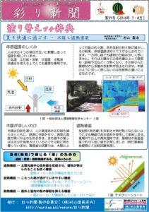 彩り新聞第59号_表面