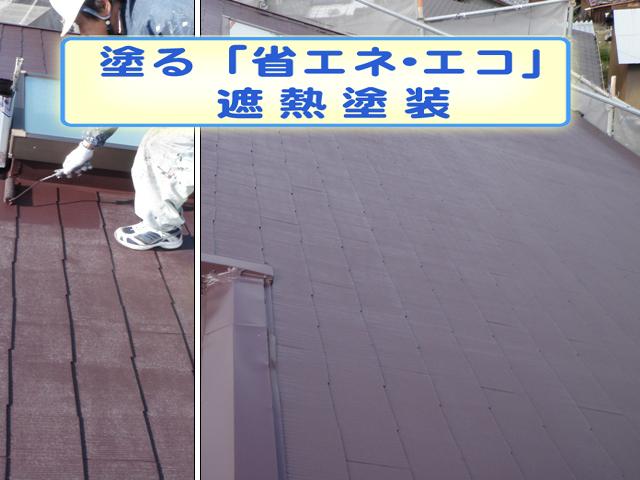 塗る「省エネ・エコ」-遮熱塗装-屋根